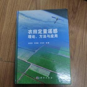 农田定量遥感理论、方法与应用