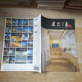 建筑学报2007.8【本书包括2006年中国手绘建筑画大赛、2006年中国手绘建筑画大赛一、二等将作品、武钢技术中心系统工程、浙江节能环保科研大厦、当代佛教寺庙规划设计初探、当代城市的五副面孔-城市转型国际论坛与城市理论的进展、无差别的城市性-绘图标准与都市规范、在合法和非法之间-一种维护城市贫困阶层权利的哲学方法、等内容】