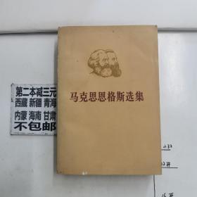 马克思恩格斯选集 第 二卷