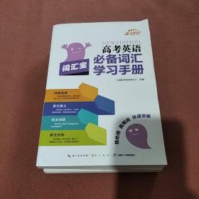 高考英语必备词汇学习手册