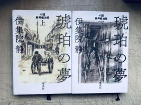 鸟井信治郎小说:琥珀の梦(上、下)(日文原版)