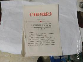 1992年中共蒲城县统战部关于对国民党起义人员李怀亮增发生活费的通知