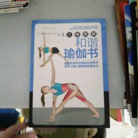 和谐瑜伽书: 三维图解