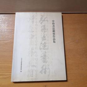 中韩书法联展作品集