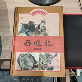 中国古典小说四大名著豪华大字本  四册全