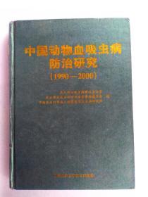 中国动物血吸虫病防治研究 1990-2000