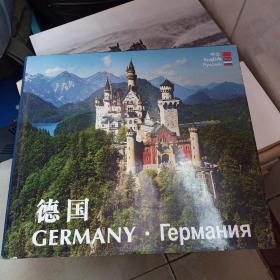 德国地理风光画册