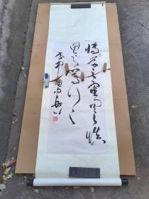 中国书法家协会理事王岳川书法(有裱工被撕)