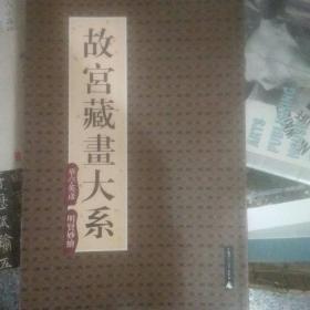 故宫藏画大系