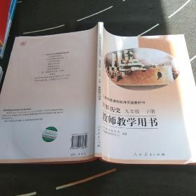 义务教育课程标准实验教科书教师教学用书. 世界历 史. 九年级. 下册