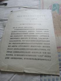 黑龙江省邮电史资料   黑龙江省邮电管理局关于编印《邮电史志资料》的函