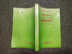 高级中学课本:思想政治 三年级(全一册)教学参考书【有瑕疵,见描述和图片】