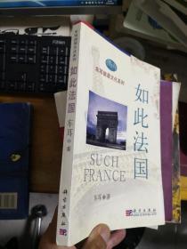 如此法国:车耳旅居文化系列