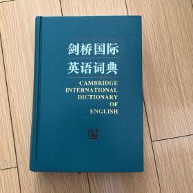 剑桥国际英语词典