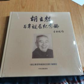 胡立教百年诞辰纪念册