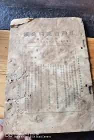 中华民国二十六年第897号江西省政府公报
