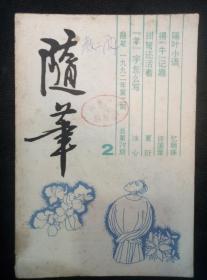 随笔(1992年第2期总第79期冰心、夏衍、许国荣、忆明珠、周振甫、叶君健……等文章)