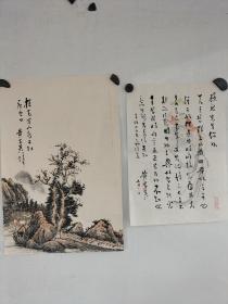黄宗英 信札一页 山水小画一副 尺寸30x20,35x25