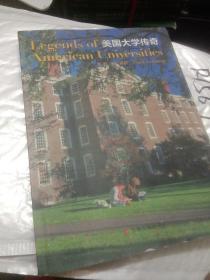 美国大学传奇