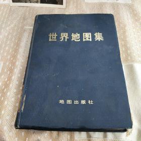 1972年出版16开本精装世界地图册,盖有上海市五古田中学革命委员会章品如图,无破损