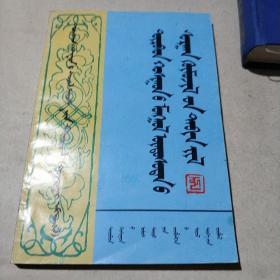 四子王旗民族教育五十年蒙文