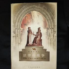 《法律的故事》美 赞恩 著 刘昕 译  江苏人民出版社 私藏 品佳.书品如图