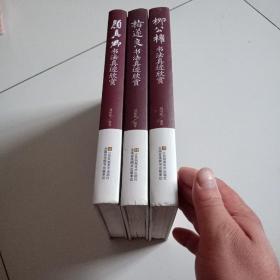 16开精装本:《颜真卿,诸遂良,柳公权书法真迹欣赏》三册合售,品佳见图