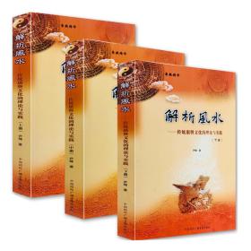 正版解析风水上中下册 尹锋著 中国建筑环境丛书风水解析