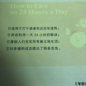 如何掌控1天24小时