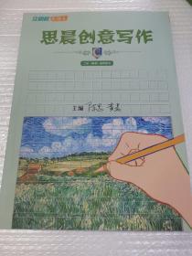 立思辰 大语文 思晨创意写作 二阶(春季)教师用书