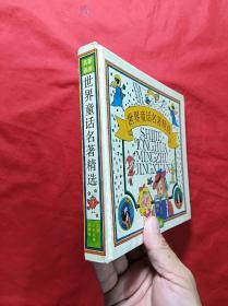 世界童话名著精选  名著画库(24开精装彩图)