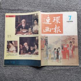 连环画报1986年第7期