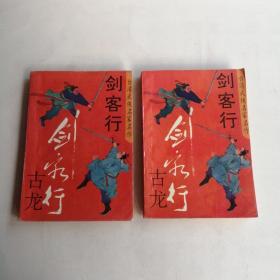 剑客行(上下)全二册