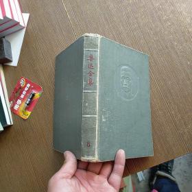 鲁迅全集(第八卷)精装本(1957年一版一印) 实物拍图 现货  馆藏 盖章  首页有字迹