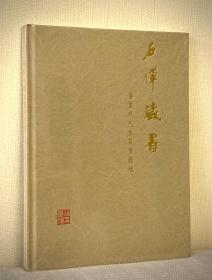 石禅藏书——潘重规先生藏书图录
