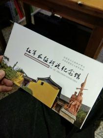 红军长征柯渡纪念馆宣传册 云南寻甸