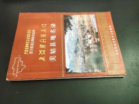四川省凉山彝族自治州美姑县地名录