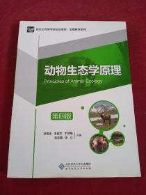动物生态学原理(第4版)