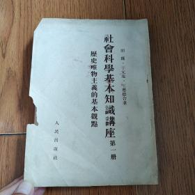 社会科学基本知识讲座  第一册