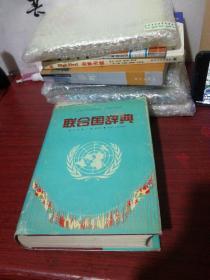 联合国辞典