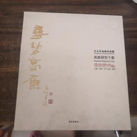 寻梦高原 : 王立平油画作品集(王立平签赠)