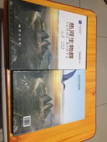 热河生物群