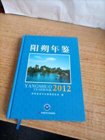 阳朔年鉴2012