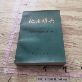 地质辞典1