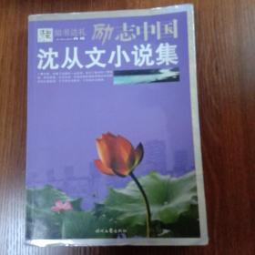 励志中国:沈从文小说集
