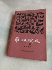 前汉演义(下册)