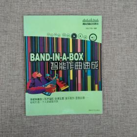 BAND-IN-A-BOX智能作曲速成