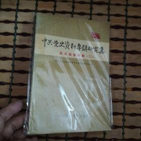 中共党史资料专题研究集 (抗日战争时期二)