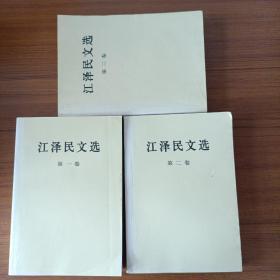 江泽民文选(第一 二 三卷)