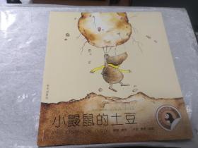 小企鹅心灵成长故事(拼音版)—小鼹鼠的土豆